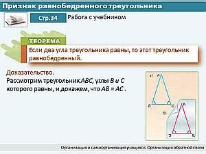 prezentatsiya-teoremi-ravnobedrennogo-treugolnika-7-klass